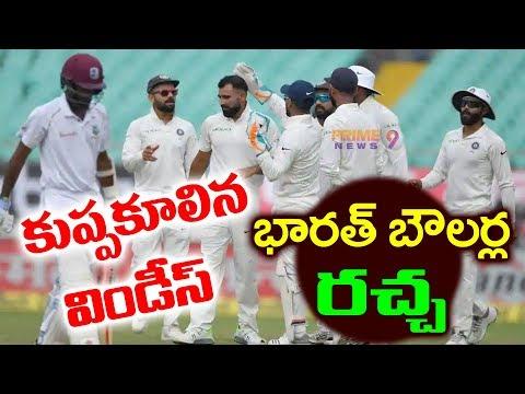 India Vs West Indies 1st Test Day-2 Highlights | #ViratKohli #Shami #Jadeja | Prime9 News