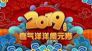 直播回看:2019年中央广播电视总台元宵晚会 2019 CCTV Lantern Festival Gala