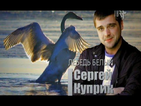 Новый альбом Сергея КУПРИКА...