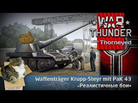 Waffenträger Krupp-Steyr PaK 43 | War Thunder