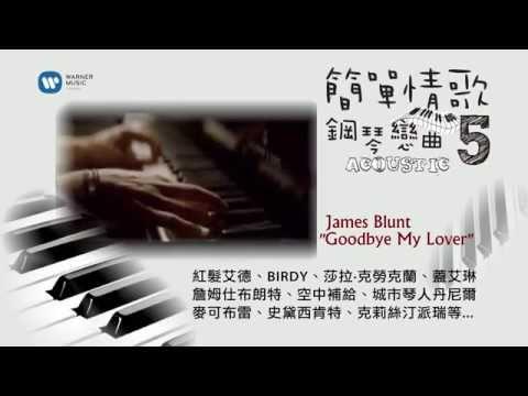 《簡單情歌5 : 鋼琴戀曲  PIANO LOVE SONGS》