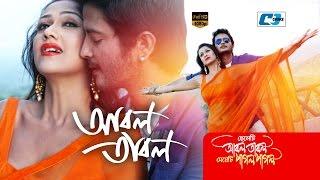 Abol Tabol By Arfin Rumey & Naumi | Cheleti Abol Tabol Meyeti Pagol Pagol | Bangla film song