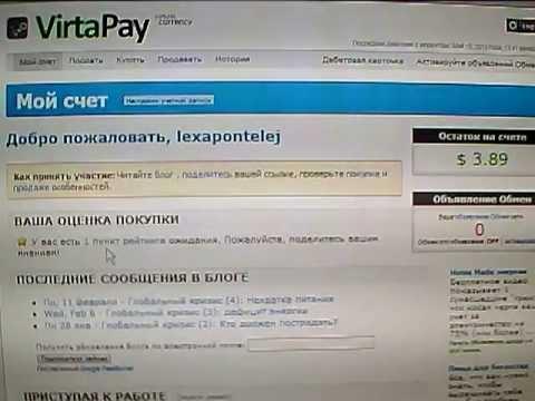 Видео как снять деньги с VirtaPay
