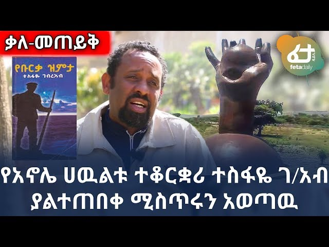 Interview With Tesfaye Gebreab