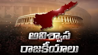TDP's No-Confidence Motion Against Modi Govt | Sakhsi Special Discussion | అవిశ్వాస రాజకీయాలు..