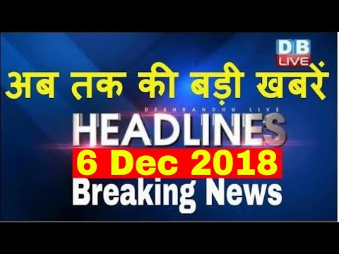 अब तक की बड़ी ख़बरें | morning Headlines | breaking news 6 Dec | india news | top news | #DBLIVE