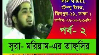সূরা মারিয়াম এর তাফসীর (পর্ব - ০২) Sura Mariam-er Tafsir  Part-2 - mawlana eliasur rahman zihadi