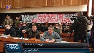 Сесія Ужгородської міської ради