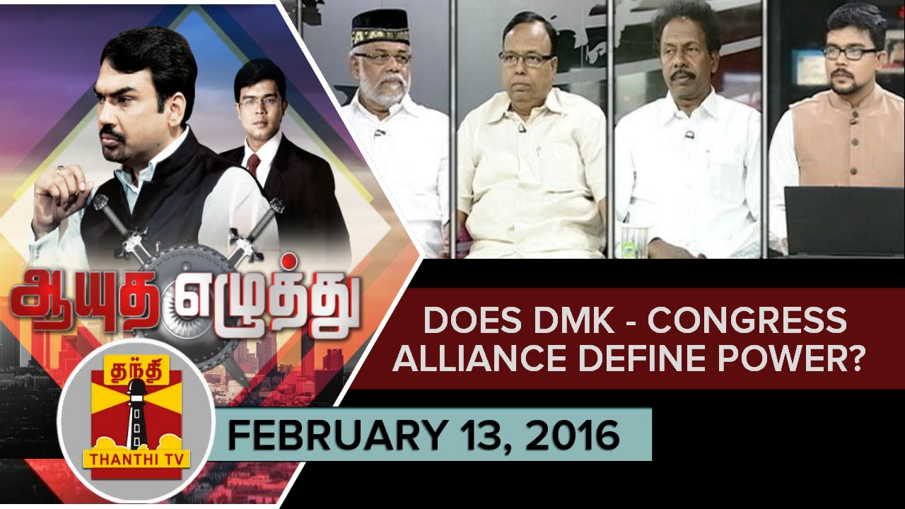 Ayutha Ezhuthu : Does DMK - Congress Alliance define Power..? (13/2/2016)