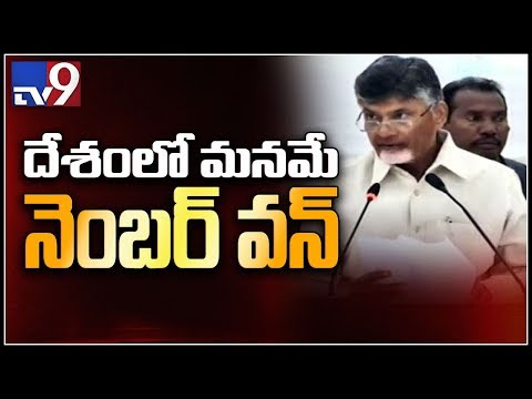 Andhra Pradesh is in number one position for led bulbs set up - Chandrababu - TV9