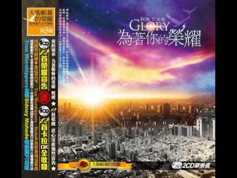 約書亞樂團 - 和散那-高舉耶穌 Hosanna-be Lifted High - Sidney Mohede video