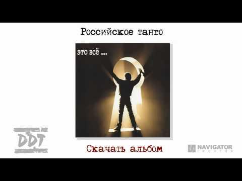 ДДТ, Юрий Шевчук - Российское Танго