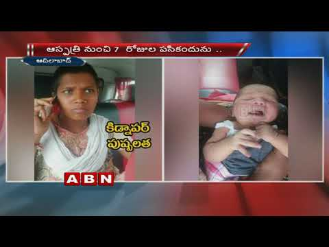 Abducted Baby In Adilabad RIMS Hospital Traced At Mamada Toll Plaza