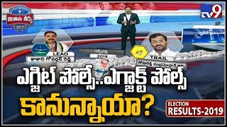Will exit poll predictions turn into exact polls?   - TV9