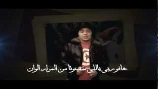 "Houssem ben romdhane - 5afou rabi [ Clip Officiel ] New 2013 "" Original  """