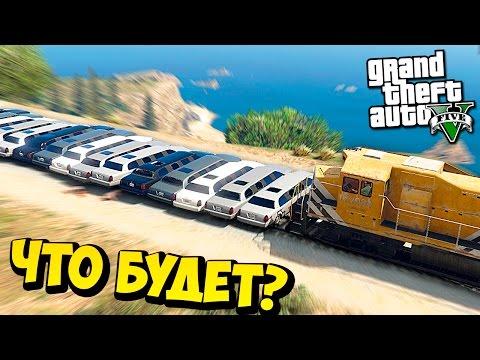 Что будет если 50 лимузинов остановят поезд в GTA 5? - Жесткий эксперемент