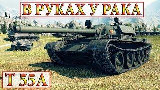 T 55A  В РУКАХ У РАКА  ТИХИЙ БЕРЕГ WORLD OF TANKS