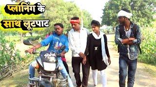 सावधान! सुनसान सड़क पर लड़की ने किया मोबाईल चोरी || सांच घटना || BJ Bhojpuriya |Bhojpuriya Jawan