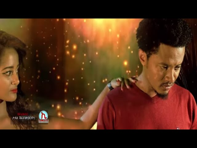 Mieraf Assefa - Agul- Ethiopian Music 2018(Official Video)
