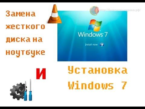 Замена жесткого диска ноутбука  и установка Windows 7