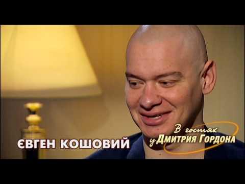 Евгений Кошевой В гостях у Дмитрия Гордона. 1/3 (2013)