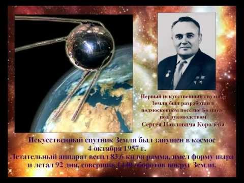 Освоенние Космоса - 55 лет спутнику.wmv