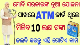 ଘରେ ଘରେ ପହଁଚିବ ଟଙ୍କା-Government Announced Get insurance upto Rs 10 Lakh  if you have ATM card-By bl