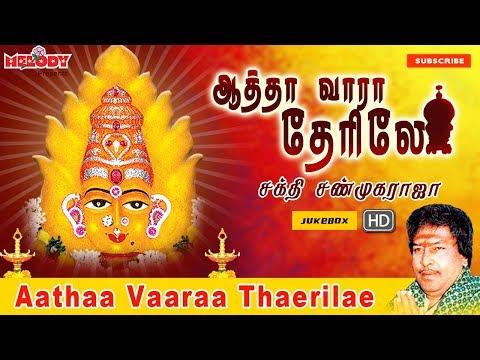 Aathaa Vaaraa Thaerilae   Amman Songs   Tamil Devotional Songs   jukebox