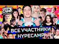 HYPE CAMP // Все участники // ЯнГо, Лиззка,  Катя Клэп, Даня Комков, Марьяна Ро