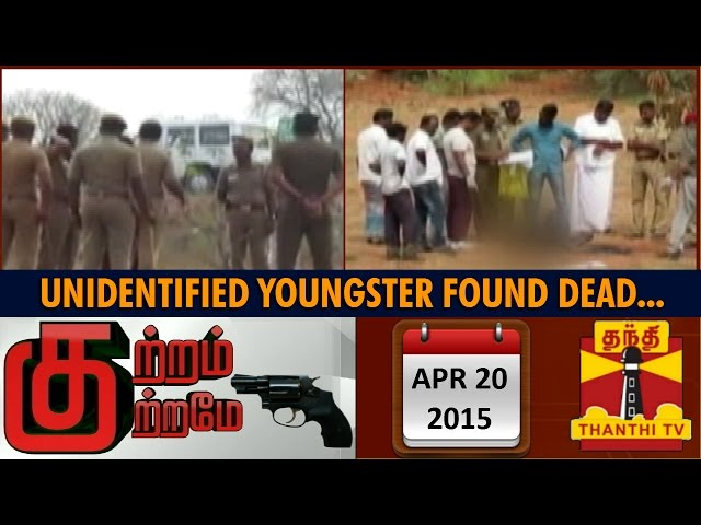 Kutram Kutrame : Unidentified Youngster Found Brutally Murdered in Trichy (20/04/15) - Thanthi TV