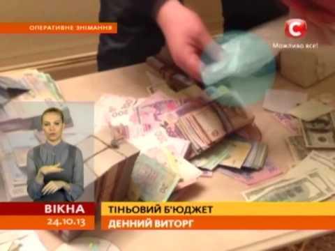 Милиция при обыске нашла дневную выручку бизнесмена Анисимова - Вікна-новини - 24.10.2013