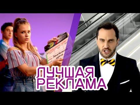 ТОП-10 ЛУЧШИХ РЕКЛАМНЫХ ПЕСЕН 👍