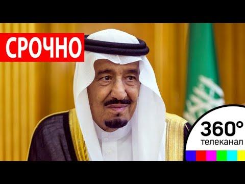 Король Саудовской Аравии прибыл в Москву