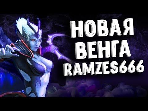 RAMZES666 НОВАЯ ВЕНГА В ДОТА 2 - VENGEFUL SPIRIT PATCH 7.07B DOTA 2