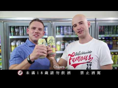 愛玩客x吳鳳 世界啤酒挑戰賽Part 1