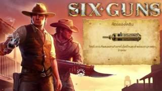 Six guns หาเงิน