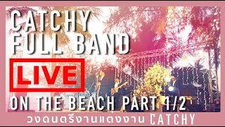 ????????????????? Catchy [Full Band]????????????????????????????? 30 ???? Part 1/2