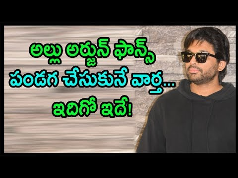 Good News To Allu Arjun Fans | Allu Arjun New Movie Date Fix | Trivikram Srinivas | Telugu Stars