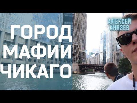 VLOG: New York-CHICAGO. Ч3. ЧИКАГО. КОНКУРС, САМЫЙ ВЫСОКИЙ НЕБОСКРЁБ, ЖИРНЫЕ АМЕРИКАНЦЫ,