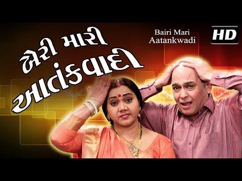Bairi Maari Aatankwadi  Superhit Gujarati Comedy Natak Full 2016   Muni Jha   Manisha Purohit