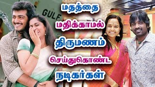 Download Lagu மதம் மாறி திருமணம் செய்துகொண்ட நடிகர்கள் | Tamil Celebrities Inter Religion Marriage Gratis STAFABAND