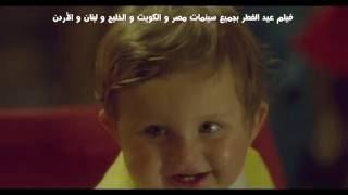 اغنية فيلم عسل ابيض ( حواديت ايه ) فيلم عيد الفطر 2016