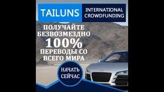 TAILUNS  Игорь Успехов  Вебинараот 22.07.2017 года