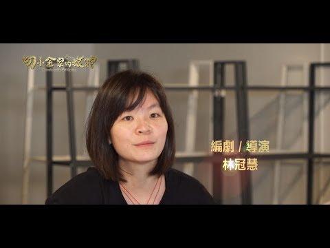 【切小金家的旅館】首支幕後花絮:導演金魯小篇