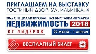 Выставка «Недвижимость от Лидеров». 29 марта - 1 апреля 2018г.