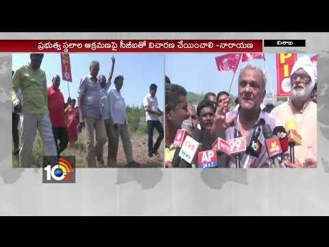 గోడను కూలగొట్టిన నారాయణ | CPI Narayana Demolished Government Wall | Vishaka | 10TV
