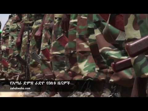 Voice Of Amhara Daily News October 30, 2016