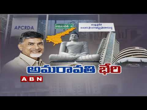 Amaravati bonds to be listed today | CM Chandrababu to meet Industrialists | Mumbai
