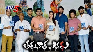 Tharuvatha Evaru Movie Audio Launch Highlights | Manoj, Priyanka Sharma, Kamal Khamaraju
