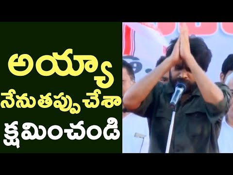 Pawankalyan Says Sorry In Public At Bahiranga Sabha | Filmy Monk